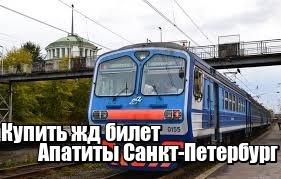 Апатиты Москва авиабилеты цена от 9507 рублей расписание