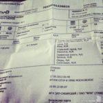 Как выглядит электронный билет РЖД