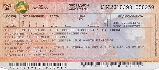 Все о билетах и полетах: Наличие билетов в …