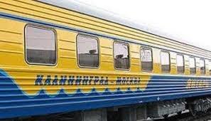 Наличие мест на поезд калининград москва