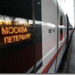 Купить через интернет билет на поезд Москва Петербург
