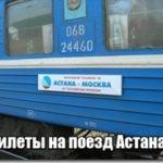 Сводная информация о жд билетах на поезд в Астану