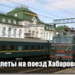 Купить по минимальной цене железнодорожный билет в Хабаровск