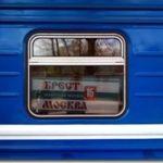Цены, расписание, маршруты поездов в Брест