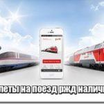 Бронирование билетов на поезда РЖД онлайн! Удобно и быстро, по всей России