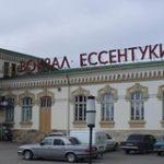 Выберите самый удобный и дешевый билет на поезд из Москвы в Ессентуки