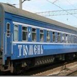 ЖД билеты. Минимальная цена билета на поезд в Тюмень