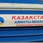 Билет на поезд Москва Алматы — цена билета в плацкарте 9974р