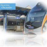 Заказать и купить билет на поезд в Москву через интернет прямо сейчас