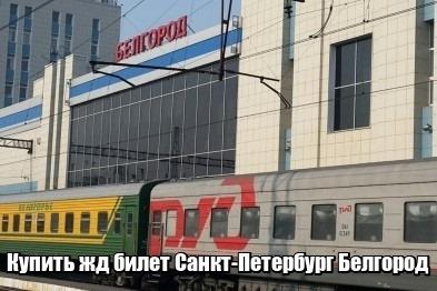санкт-петербург белгород расписание поездов