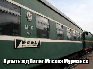 Купить билет на поезд москва харьков наличие мест и стоимость билетов цена билета благовещенск москва самолет