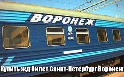 Спб киев купить купить билет на поезд