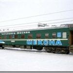 Купить по минимальной цене железнодорожный билет из Москвы в Череповец