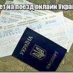 Цены, бронирование и покупка ЖД билетов онлайн, расписание поездов в Украине