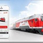 Купить по минимальной цене железнодорожный билет без комиссии онлайн
