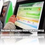 Бронирование билетов на поезд онлайн! Удобно и быстро, по всей России