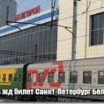Купить жд билет Санкт-Петербург Белгород по выгодной цене!