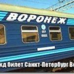 Выберите самый удобный и дешевый билет на поезд из Санкт-Петербурга в Воронеж