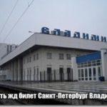 Стоимость ЖД билетов и расписание поездов из Санкт-Петербурга во Владимир