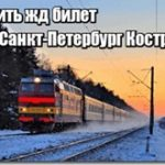 Продажа онлайн билетов на поезд из Санкт-Петербурга в Кострому