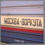 Цены, расписание, маршруты поездов из Москвы в Воркуту