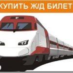 Заказать билеты на поезд, уточнить стоимость и наличие свободных мест