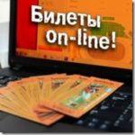 Быстрый поиск жд билетов онлайн с удобным бронированием билетов на поезд