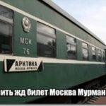 Минимальная цена билета на поезд из Москвы в Мурманск