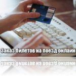 Бронирование билетов на поезд онлайн! Удобно и быстро, по всей России. Низкие цены, купить билеты онлайн