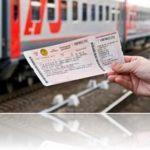 Цены, бронирование и покупка ЖД билетов онлайн, расписание поездов РЖД