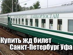 Купить билет на поезд до питера из уфы купить билеты из твери в питер на поезд