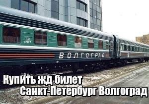 Купить билет на поезд до краснодара из волгограда на детям билет на самолет дешевле или нет