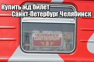 Билеты на самолет петербург челябинск расписание купить авиабилет в пардубице