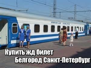 расписание поездов из белгорода до санкт-петербурга