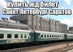 Купить билет на поезд санкт-петербург тамбов