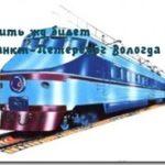 Сводная информация о жд билетах на поезда Санкт-Петербург Вологда