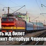 Бронирование билетов на поезд онлайн! Удобно и быстро, по всей России.Низкие цены из Санкт-Петербурга в Череповец