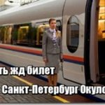 Цены, расписание, маршруты поездов из Санкт-Петербурга в Окуловку