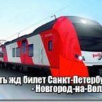 Заказать билеты на поезд Санкт-Петербург Новгород-на-Волхове, уточнить стоимость и наличие свободных мест