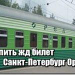 Найти дешевые билеты из Санкт-Петербурга в Орел