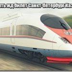 Быстрый поиск жд билетов онлайн с удобным бронированием из Санкт-Петербурга в Казань