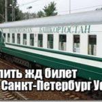 Минимальная цена билета на поезд из Санкт-Петербурга в Уфу