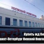 Продажа билетов на поезд онлайн из Санкт-Петербурга в Нижний Новгород