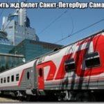 Продажа билетов на поезд онлайн из Санкт-Петербурга в Самару