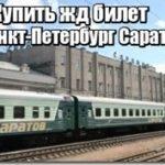 Продажа билетов на поезд онлайн из Санкт-Петербурга в Саратов