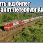Узнать цену жд билетов из Санкт-Петербурга в Анапу