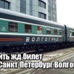 Цена билета на поезд Санкт-Петербург Волгоград