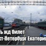 Цена жд билета из Санкт-Петербурга в Екатеринбург