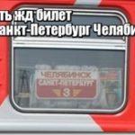 Цена жд билета из Санкт-Петербурга в Челябинск
