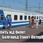 Цена жд билетов из Белгорода в Санкт-Петербург